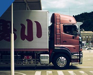 運送業の利用事例